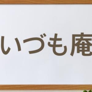うどん:いづも庵 鍋焼きうどん
