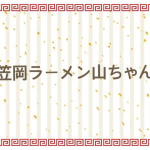 ランチ:笠岡ラーメン山ちゃん