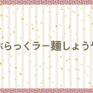 ランチ:ぶらっくラー麺 しょうや 神辺店