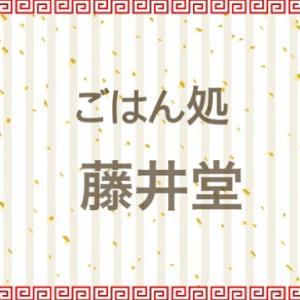 朝ラーメン:ごはん処 藤井堂