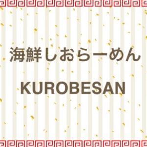 ラーメン:海鮮しおらーめん KUROBESAN