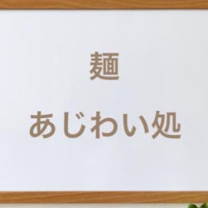 うどん:麺あじわい処
