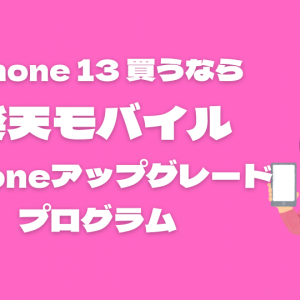 【iPhone 13シリーズ】 4大キャリアで選ぶなら『楽天モバイル』が一番安い!【オンラインショップ比較検討】