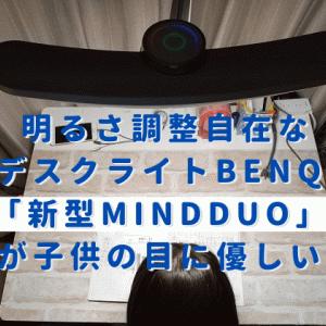 明るさ調整自在なデスクライトBenQ「新型MindDuo」が子供の目に優しい