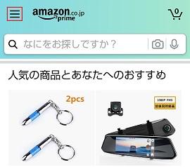 Amazonのおすすめを消す方法。趣味丸出しなので何とかしたい。