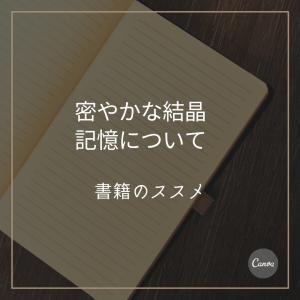 """書籍""""密やかな結晶"""" 人の記憶"""