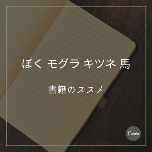 """書籍""""ぼく モグラ キツネ 馬"""" 感想"""