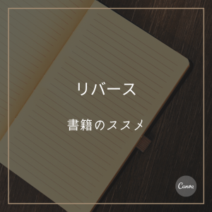 """書籍""""リバース""""のススメ"""