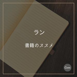 """書籍""""ラン(著:森絵都)""""42.195km走りたくなる小説"""