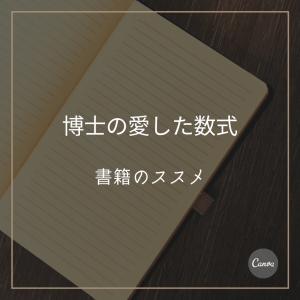 """書籍""""博士の愛した数式""""のススメ"""