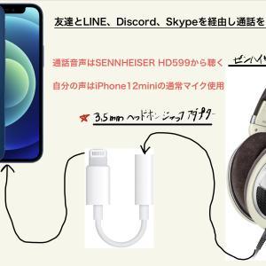 【快適】iPhoneにPC用ヘッドフォンを接続したら、友達と通話しながら「あつ森」ができた!