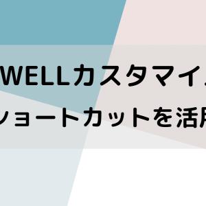 【初心者向け】ブログを速く書くコツ|SWELL ショートカットキーを使う!