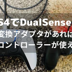 【逆転の発想】PS5コントローラーをPS4で使ってみた!|動作確認・実証済み