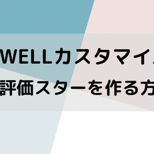 【初心者向け】SWELL|評価スター・星レビューの作り方