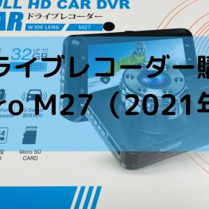 【2021年】Anero M27というドライブレコーダーを買いました!