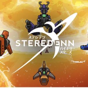 【難易度鬼】クリア出来ないっ!シューティングゲーム「ステレデン」をプレイしてみた