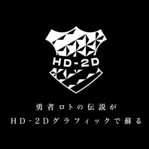 【2021最新技術】過去の2D・ドット絵ゲーム復活の兆し|HDー2Dとは?