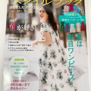 ミセスのスタイルブック2021盛夏号買いました☆