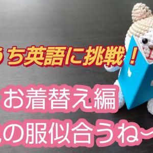おうち英語フレーズお着替え編「青色の服似合うね〜」