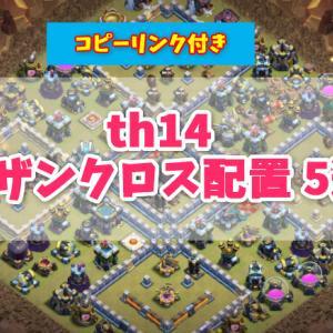 【クラクラ】th14のサザンクロス配置 5選(コピーリンク付き)