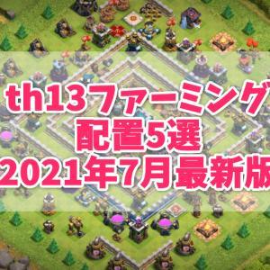 【クラクラ】th13ファーミング配置5選(2021年7月最新版)