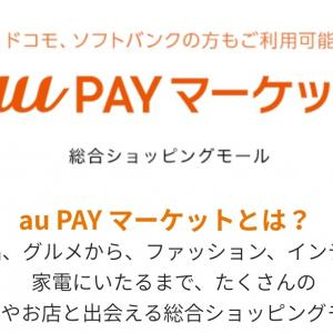誰でも「au PAY マーケット」×「au スマートパス」が超オトク!