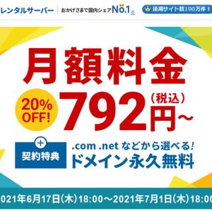 エックスサーバー 「月額料金20%OFF」キャンペーン!