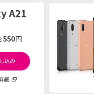 UQmobile 「Galaxy A21」「AQUOS sense3 basic」値下!