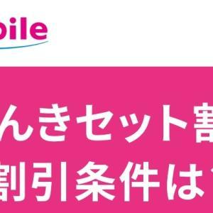 「UQでんきセット割」の適用条件を確認しよう! -セット割申込編-