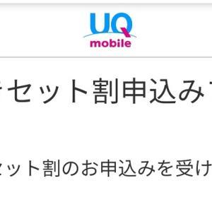 「UQでんきセット割」くりこしプランへ変更 -セット割申込編-