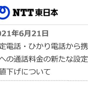 NTT東西日本「固定電話から携帯電話」への通話料金の新たな設定へ