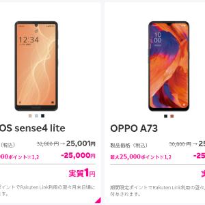 楽天UN-LIMIT VI 「AQUOS sense4 lite」「OPPO A73」実質本体1円に値下げ!
