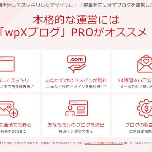 はじめてのワードプレスは「wpXブログ」無料から始めよう!