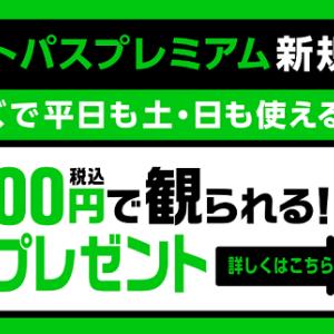 auスマートパスプレミアム特典「TOHOシネマズ」500円で映画が観れる!