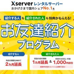 エックスサーバー「お友達紹介プログラム」で1カ月延長&1000円割引!