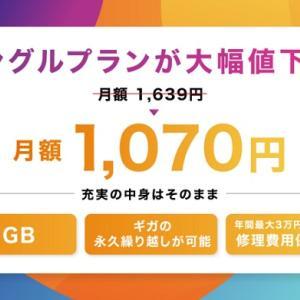 y.u mobile シングルプラン大幅値下げ!2021年10月1日開始!