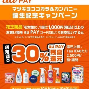 「au PAY」×「マツキヨ」花王商品購入で30%還元キャンペーン!10/31まで