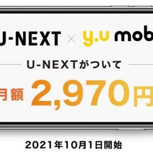 y.u mobile 衝撃の新プラン発表!「シングルプラン20GB」+「U-NEXT」月額税込2,970円!