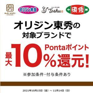 「au PAY」×「オリジン弁当」最大10%還元キャンペーン 11/14まで
