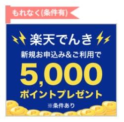 「楽天カード」×「楽天でんき」5,000P還元!2021年12月3日まで