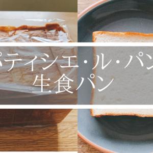 「パティシエ・ル・パン」洋菓子店のオーナーパティシエが妥協無しで作る食パン専門店