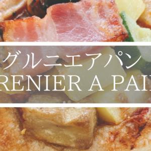 グルニエアパン(GRENIER A PAIN)~ハード系に定評あり!つかしん近く稲野のパンやさん