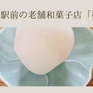 新伊丹駅前の老舗和菓子店「福住」は上品なお味で手土産におすすめ