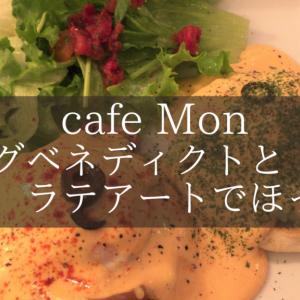 伊丹でエッグベネディクトを食べられる「cafe Mon(カフェモン)」ラテアートも可愛い