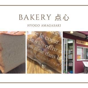 尼崎市武庫之荘【bakery点心】ふわふわ食パン専門の名店!オススメはちぎってほおばる