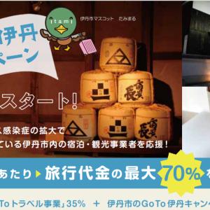 【最大70%割引】GoTo伊丹キャンペーン&GoToトラベル併用でホテル宿泊が爆安に