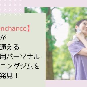 【Tenchance】初心者が気軽に通える女性専用パーソナルトレーニングジムを伊丹で発見!