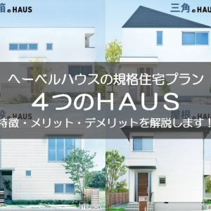 へーベルハウスの規格住宅「4つのHAUS」について解説します!