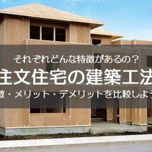 注文住宅の建築工法のメリット・デメリットを比較しよう!