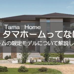 タマホームの限定商品「ザ・タマホーム(The Tama Home)」について詳しく解説します!